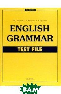 English Grammar. Test File. Учебное пособие для старшеклассников и студентов неязыковых вузов с углубленным изучение английского языка