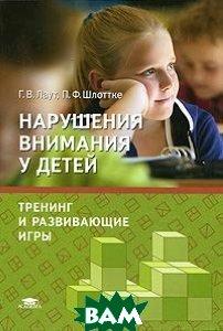 Нарушения внимания у детей: Тренинг и развивающие игры  Лаут Г. В., Шлоттке П. Ф. купить