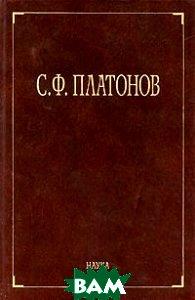 С. Ф. Платонов. Собрание сочинений в 6 томах. Том 1