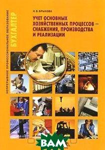 Учет основных хозяйственных процессов - снабжения, производства и реализации  Брыкова Н.В. купить