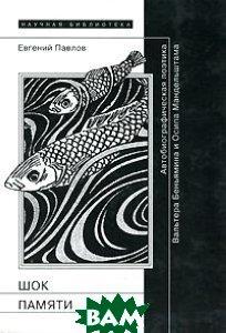 Шок памяти. Автобиографическая поэтика Вальтера Беньямина и Осипа Мандельштама