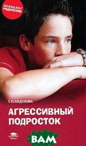 Агрессивный подросток: книга для родителей  Авдулова Т. П.  купить
