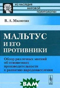 Мальтус и его противники. Обзор различных мнений об отношениях производительности к развитию народонаселения