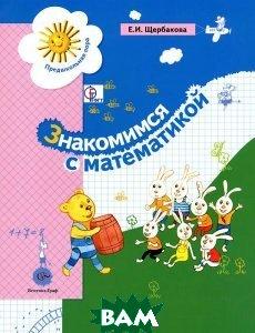 Знакомимся с математикой  Е. И. Щербакова купить