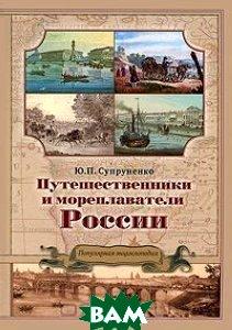 Путешественники и мореплаватели России. Популярная энциклопедия