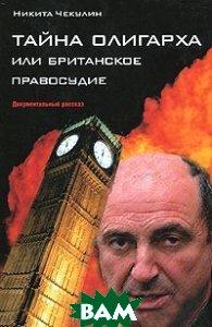 Тайна Олигарха, или Британское правосудие