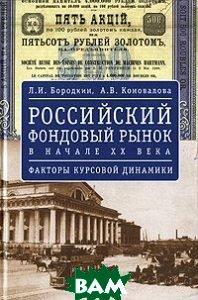 Российский фондовый рынок в начале XX века. Факторы курсовой динамики