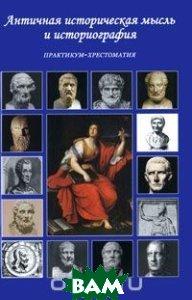 Античная историческая мысль и историография  Махлаюк А.В., Суриков И.Е. купить