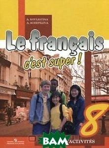 Le francais 8: C`est super! Cahier d`activites /Французский язык. 8 класс. Рабочая тетрадь