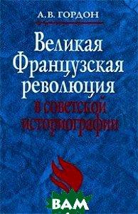 Великая французская революция в советской историографии