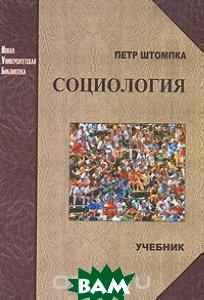 Социология. Анализ современного общества. Учебник