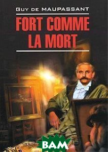 Fort comme la mort КАРО