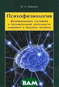 Психофизиология функциональных состояний и познавательной деятельности здорового и больного человека