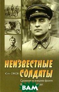 Неизвестные солдаты. Сражения на внешнем фронте блокады Ленинграда