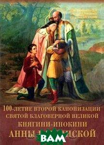 Преподобная мати Анно!.. Моли Бога о нас!.. 100-летие второй канонизации святой благоверной великой княгини-инокини Анны Кашинской