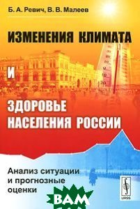 Изменения климата и здоровье населения России. Анализ ситуации и прогнозные оценки