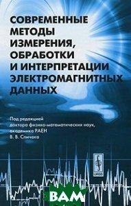 Современные методы измерения, обработки и интерпретации электромагнитных данных. Электромагнитное зондирование Земли и сейсмичность