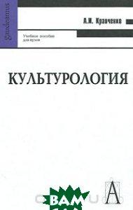 Культурология. Учебное пособие для ВУЗов. Гриф УМО по классическому университетскому образованию