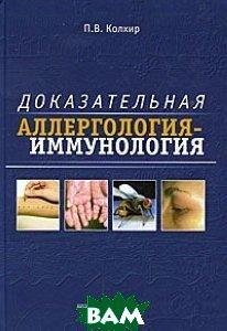 Доказательная аллергология-иммунология
