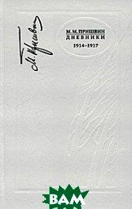 М. М. Пришвин. Дневники 1914-1917