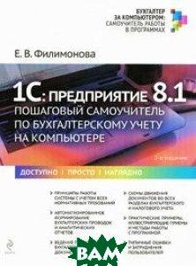 1С: Предприятие 8.1: пошаговый самоучитель по бухгалтерскому учету на компьютере. 2-е изд  Филимонова Е.В. купить