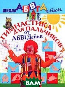 Гимнастика для пальчиков от АБВГДейки. Пособие для детей 5-7 лет