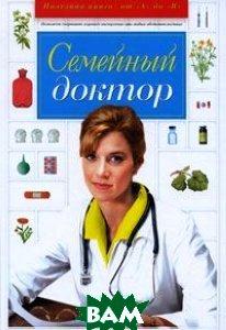 Семейный доктор  Демина Е.,Кабков М.и др. купить