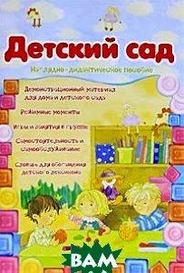 Детский сад. Наглядно-дидактическое пособие