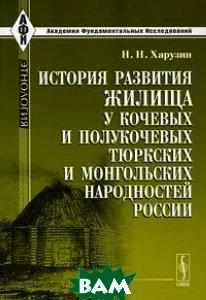 История развития жилища у кочевых и полукочевых тюркских и монгольских народностей России
