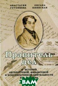 Правитель дел. К истории литературной, финансовой и конспиративной деятельности К. Ф. Рылеева