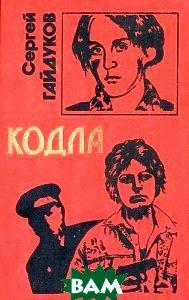 Кодла (изд. 1996 г. )