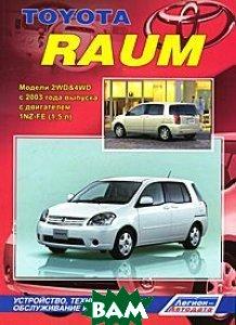 Toyota Raum. Модели 2WD&4WD с 2003 г. выпуска с двигателем 1NZ-FE (1, 5 л). Устройство, техническое обслуживание и ремонт