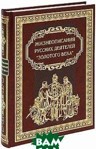 Жизнеописания русских деятелей Золотого века (подарочное издание)