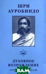 Купить Духовное Возрождение. Сочинения На Бенгали