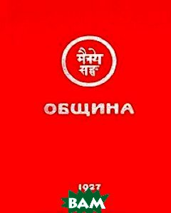 Община (изд. 2004 г. )