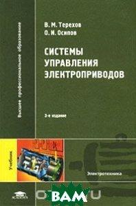 Система управления электроприводов. 3-е издание  Терехов В.М., Осипов О.И. купить