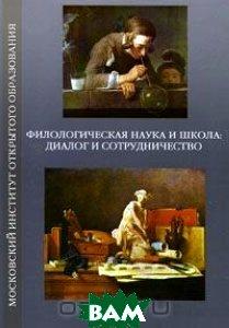 Филологическая наука и школа: диалог и сотрудничество. Коллективная монография по материалам II научно-методической конференции.