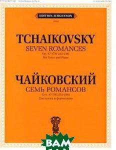Чайковский. Семь романсов. Сочинение 47 (ЧС 252-258). Для голоса и фортепиано