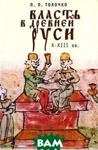 Власть в Древней Руси. X - XIII века