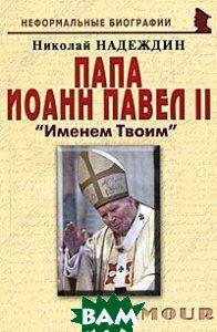 Папа Иоанн Павел II. Именем Твоим