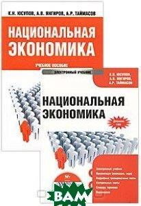 Национальная экономика (+ электронный учебник)