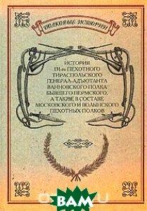 История 131-го пехотного Тираспольского Генерал-Адъютанта Ванновского полка, бывшего Пермского, а также в составе Московского и Волынского пехотных полков