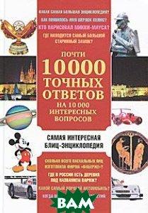 Почти 10000 точных ответов на 10 000 интересных вопросов
