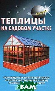 Теплицы на садовом  участке  Шуваев Ю. купить