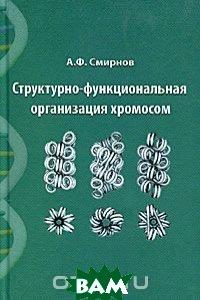 Структурно-функциональная организация хромосом