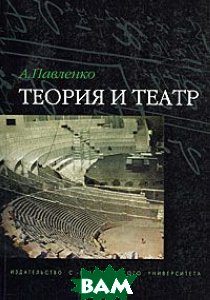 Теория и театр