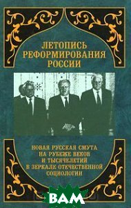 Летопись реформирования России. Годы 1990-1991