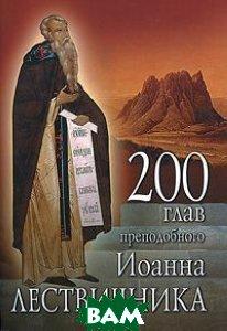 200 глав преподобного Иоанна Лествичника  Иоанн Лествичник купить