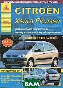 Автомобиль Citroen Xsara Picasso с 1999 по 2010 гг. Руководство по эксплуатации, ремонту и техническому обслуживанию