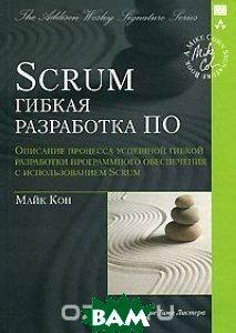 Scrum:гибкая разработка ПО. Описание процесса успешной гибкой разработки программного обеспечения